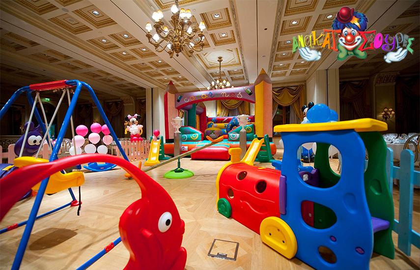 Aπό 45€ για Διοργάνωση Party στο χώρο σας με Διαδραστικό Πρόγραμμα & Φουσκωτό Παιχνίδι, από τους ''Ανακατωσούρες'', την μεγαλύτερη εταιρεία Διοργάνωσης Εκδηλώσεων στην Ελλάδα!