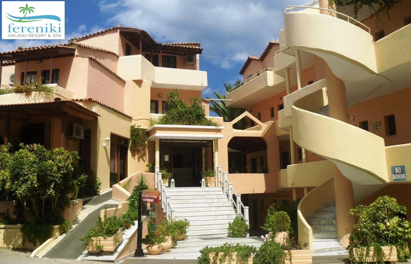 """Διακοπες στα ΧΑΝΙΑ: Απο 280€ για 6ημερη αποδραση 2 ατομων, ALL INCLUSIVE, στο υπεροχο »Fereniki Holiday Resort & Spa"""" στη Γεωργιουπολη"""