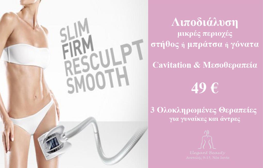 49€ απο 360€ για Ολοκληρωμενη Λιποδιαλυση μικρων περιοχων (μπρατσα η γονατα) με Cavitation & Μεσοθεραπεια σε 3 συνδυαστικες Συνεδριες, στο κεντρο ομορφιας »Elegant Beauty» στη Ν.Ιωνια
