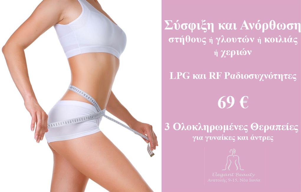 69€ από 360€ για Ολοκληρωμένη Θεραπεία Σύσφιξης και Ανόρθωσης (επιδερμικής και μυϊκής) στήθους ή γλουτών ή κοιλιάς ή χεριών, με Ραδιοσυχνότητες RF και LPG σε 3 συνδυαστικές Συνεδρίες στο κέντρο ομορφιάς ''Elegant Beauty'' στη Ν.Ιωνία