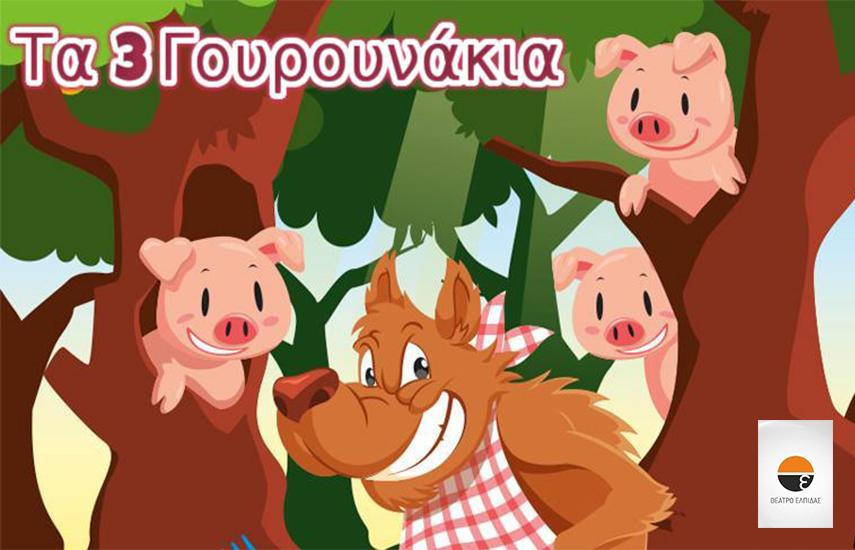 5€ από 10€ για είσοδο 1 ατόμου στην διαδραστική παιδική θεατρική παράσταση ''Τα 3 Γουρουνάκια'', το πιο γνωστό παραμύθι όλων των εποχών, που παρουσιάζεται για 7η χρονιά, στο θέατρο
