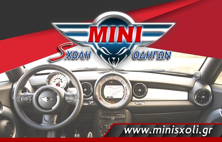 230€ από 500 για Δίπλωμα Οδήγησης με Mini Couper (25 πρακτικά, 21 θεωρητικά μαθήματα) από τη Σχολή ΜΙΝI σε Καλλιθέα & Πειραιά!