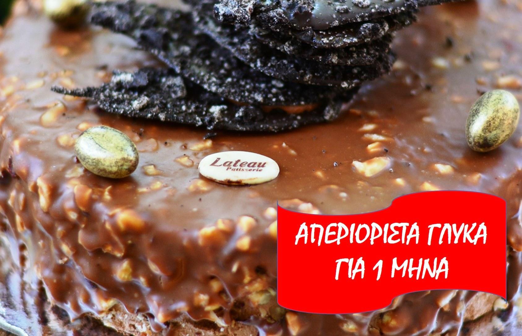 149€ από 600€ για Απεριόριστα Γλυκά για 1 Mήνα, Χωρίς Περιορισμούς, ΑΚΟΜΑ ΚΑΙ ΚΑΘΕ ΜΕΡΑ, στο ''Lateau Patisserie'', δίπλα στο σταθμό Πανόρμου εικόνα