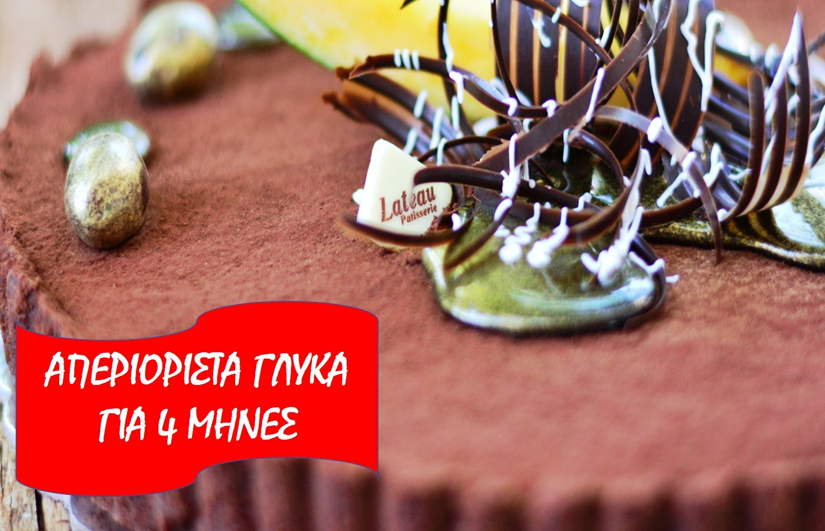 399€ από 2400€ για Απεριόριστα Γλυκά για 4 ΟΛΟΚΛΗΡΟΥΣ μήνες, Χωρίς Περιορισμούς, ΑΚΟΜΑ ΚΑΙ ΚΑΘΕ ΜΕΡΑ, στο ''Lateau Patisserie'', δίπλα στο σταθμό Πανόρμου εικόνα