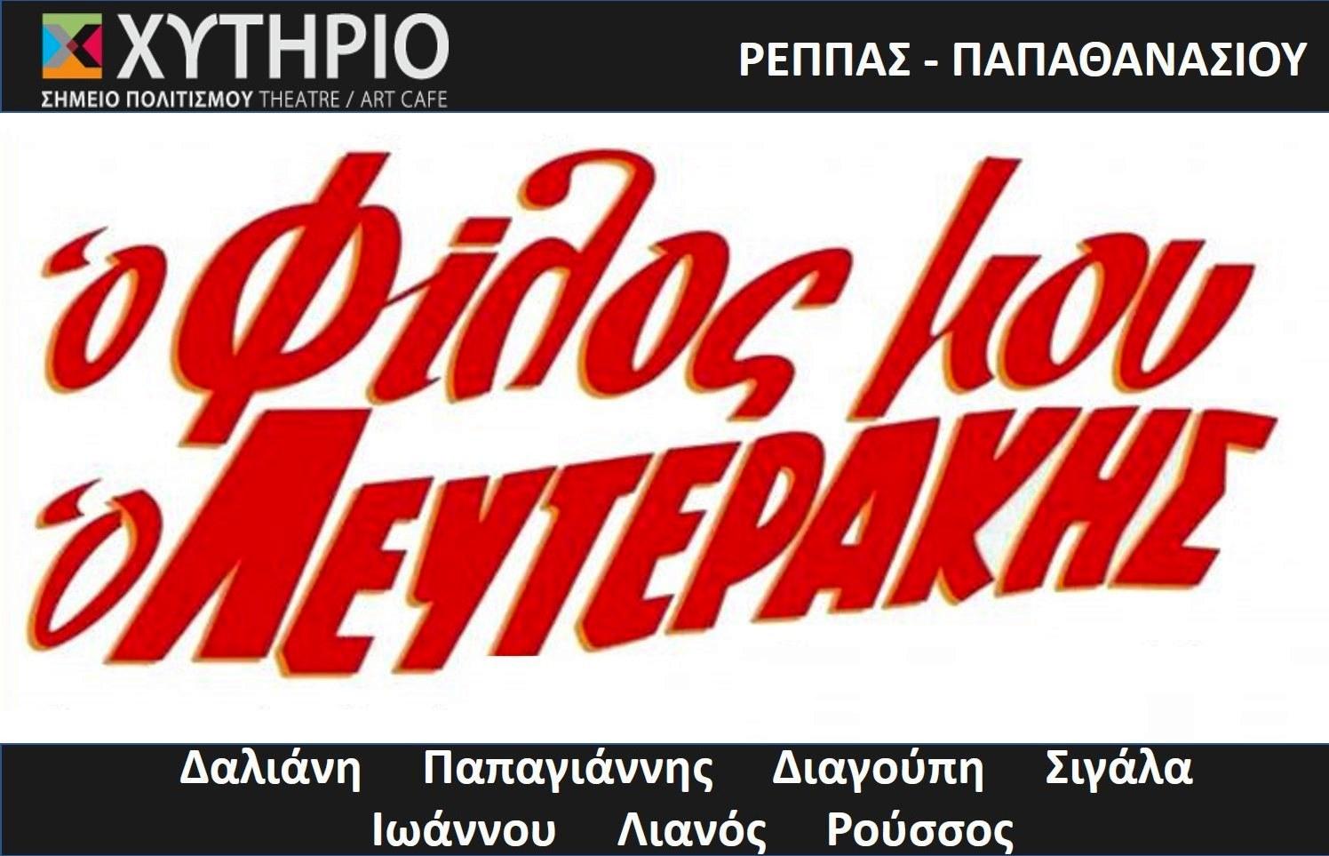 40% Έκπτωση (από 9€) για είσοδο στην κωμωδία του Αλέκου Σακελάριου ''Ο Φίλος μου ο Λευτεράκης'', με τη σφραγίδα των Ρέππα-Παπαθανασίου, στο κήπο του θεάτρου ''Χυτήριο''. Με τους Μάνο Παπαγιάννη, Αγγελική Δαλιάνη, Δήμητρα Σιγάλα, Τζένη Διαγούπη, Μάνο Ιωάννου, Περικλή Λιανό, Γιάννη Ρούσσο! .... ΓΙΑ ΠΕΡΙΟΡΙΣΜΕΝΟ ΑΡΙΘΜΟ ΕΙΣΙΤΗΡΙΩΝ!!! εικόνα