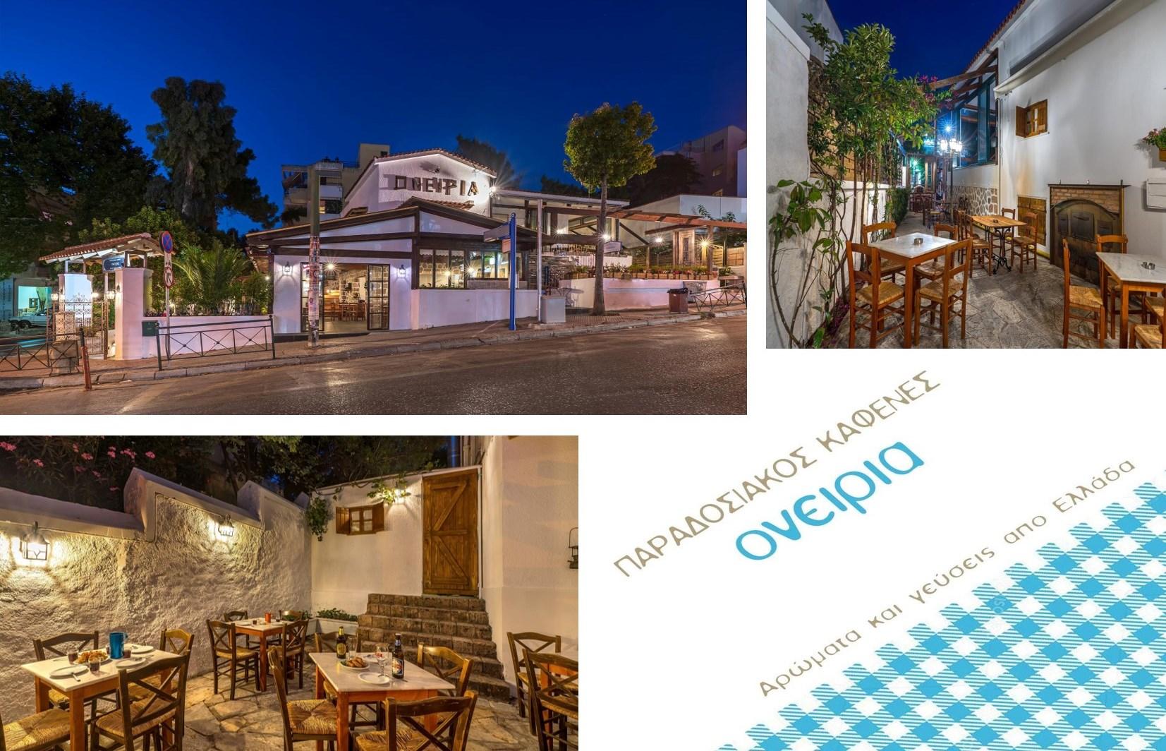 12,5€ από 25€ για πλήρες menu 2 ατόμων, ελεύθερη επιλογή, στο μεζεδοπωλείο ''Ονειρία'' στην καρδιά του Χαλανδρίου