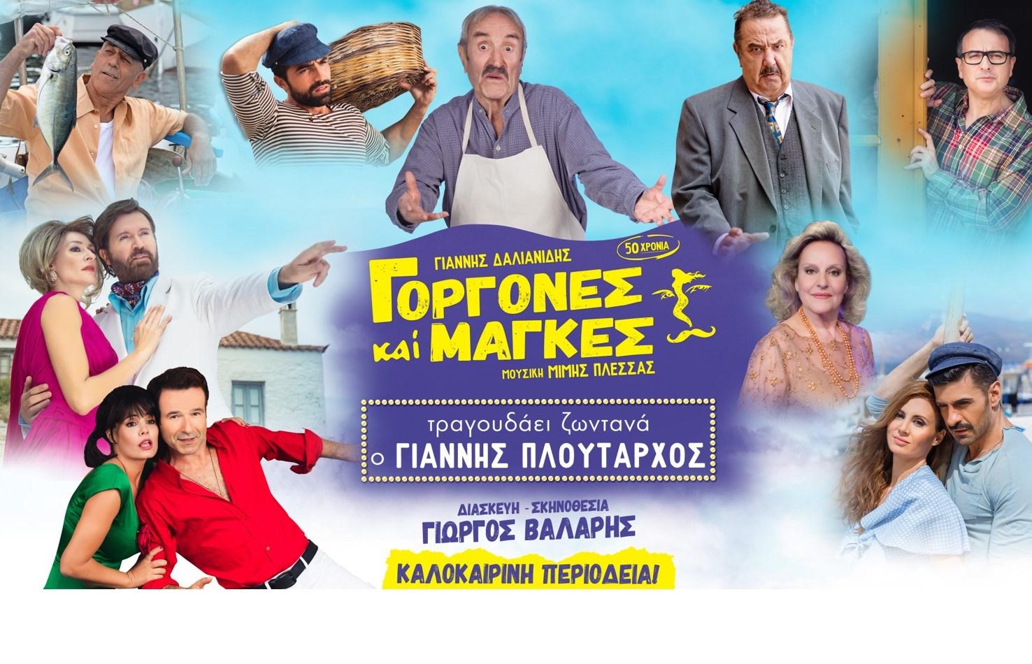 ΓΟΡΓΟΝΕΣ ΚΑΙ ΜΑΓΚΕΣ: 15€ από 23€ για είσοδο στη μεγαλύτερη θεατρική επιτυχία της χρονιάς, στα μεγαλύτερα θέατρα της Αττικής (Βεάκειο, Κατράκειο, Κηποθέατρο Παπάγου, Νταμάρι Βριλησσίων, Ευριπίδειο)! εικόνα