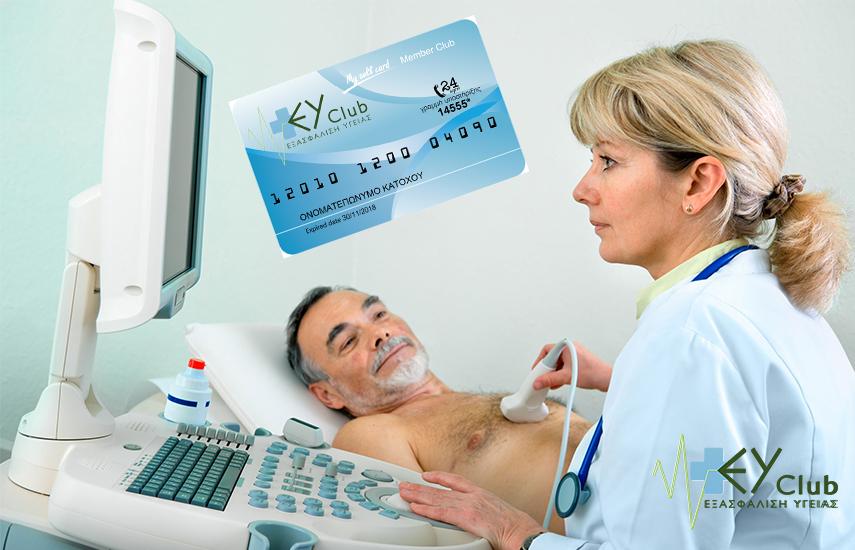 49,9€ από 150€ για 1 Ατομική Κάρτα Υγείας ''EY CLUB'', διάρκειας 18 μηνών ... γιατί η υγεία χωρίς ταλαιπωρία είναι δικαίωμα όλων! Αποκτήστε Άμεση Πρόσβαση στο μεγαλύτερο δίκτυο Ιατρών, Διαγνωστικών Κέντρων & Ιδιωτικών Κλινικών της Ελλάδας!