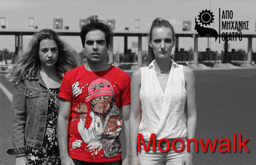 7€ από 13€ για είσοδο 1 ατόμου στο ''MOONWALK'', του Γιωργή Τσουρή, μια παράσταση για γερά νεύρα, στο