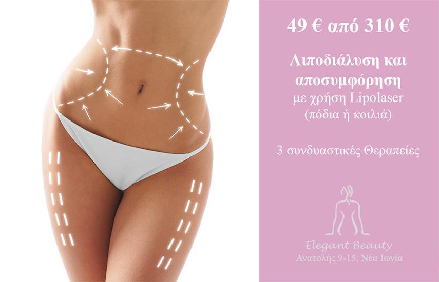 45€ από 270€ για Ολοκληρωμένη Aντιηλιακή Προστασία Προσώπου, με 3 Συνδιαστικές Θεραπείες 45', στο κέντρο ομορφιάς ''Elegant Beauty'' στη Ν.Ιωνία εικόνα