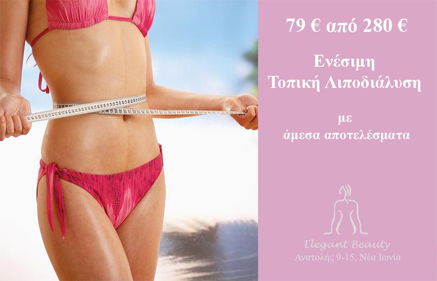 79€ από 280€ για Τοπική Λιποδιάλυση, Ενέσιμη, για άμεσα αποτελέσματα, στο κέντρο ομορφιάς ''Elegant Beauty'' στη Ν.Ιωνία εικόνα