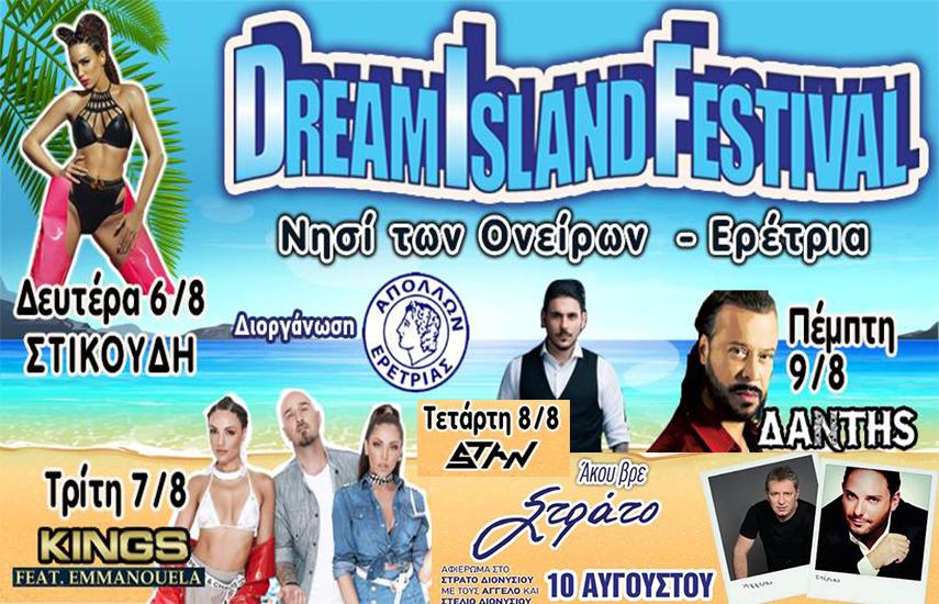 5€ από 10€ για είσοδο στο ''Dream Island Festival'', το μεγαλύτερο Festival του Καλοκαιριού στο ''Νησί των Ονείρων'' στην Ερέτρια! Διασκεδάστε με τους Δάντη, Stan, Κ.Στικούδη, Άγγελο & Στέλιο Διονυσίου κα, σε ένα event που όμοιο του θα βρει κανείς μόνο στο Εξωτερικό ή στα κοσμοπολίτικα νησιά μας! εικόνα