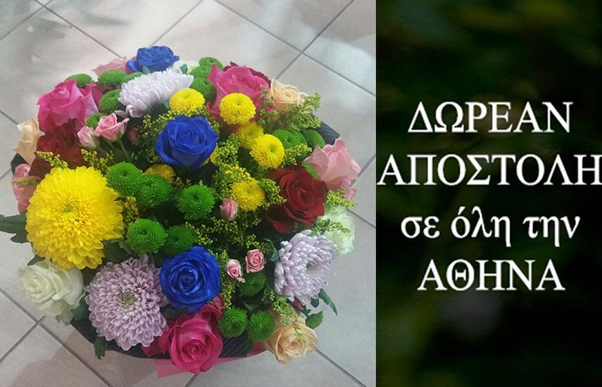 40€ από 60€ για 1 μοναδική πλούσια σύνθεση (ανθοδέσμη) με ολόφρεσκα Πολύχρωμα Λουλούδια και ΔΩΡΕΑΝ ΑΥΘΗΜΕΡΟΝ παράδοση στην Αθήνα