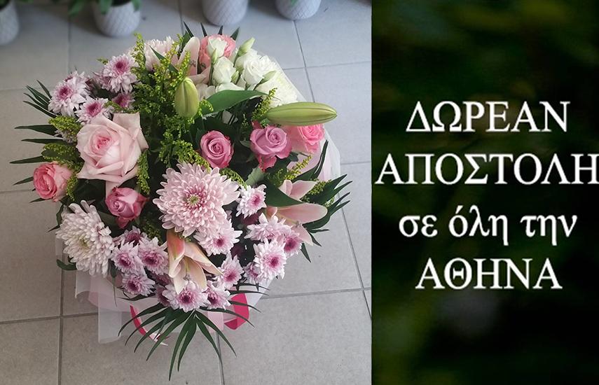 35€ από 55€ για 1 μοναδική πλούσια Ανθοσύνθεση σε Ροζ αποχρώσεις με ολόφρεσκα Πολύχρωμα Λουλούδια και ΔΩΡΕΑΝ ΑΥΘΗΜΕΡΟΝ παράδοση στην Αθήνα