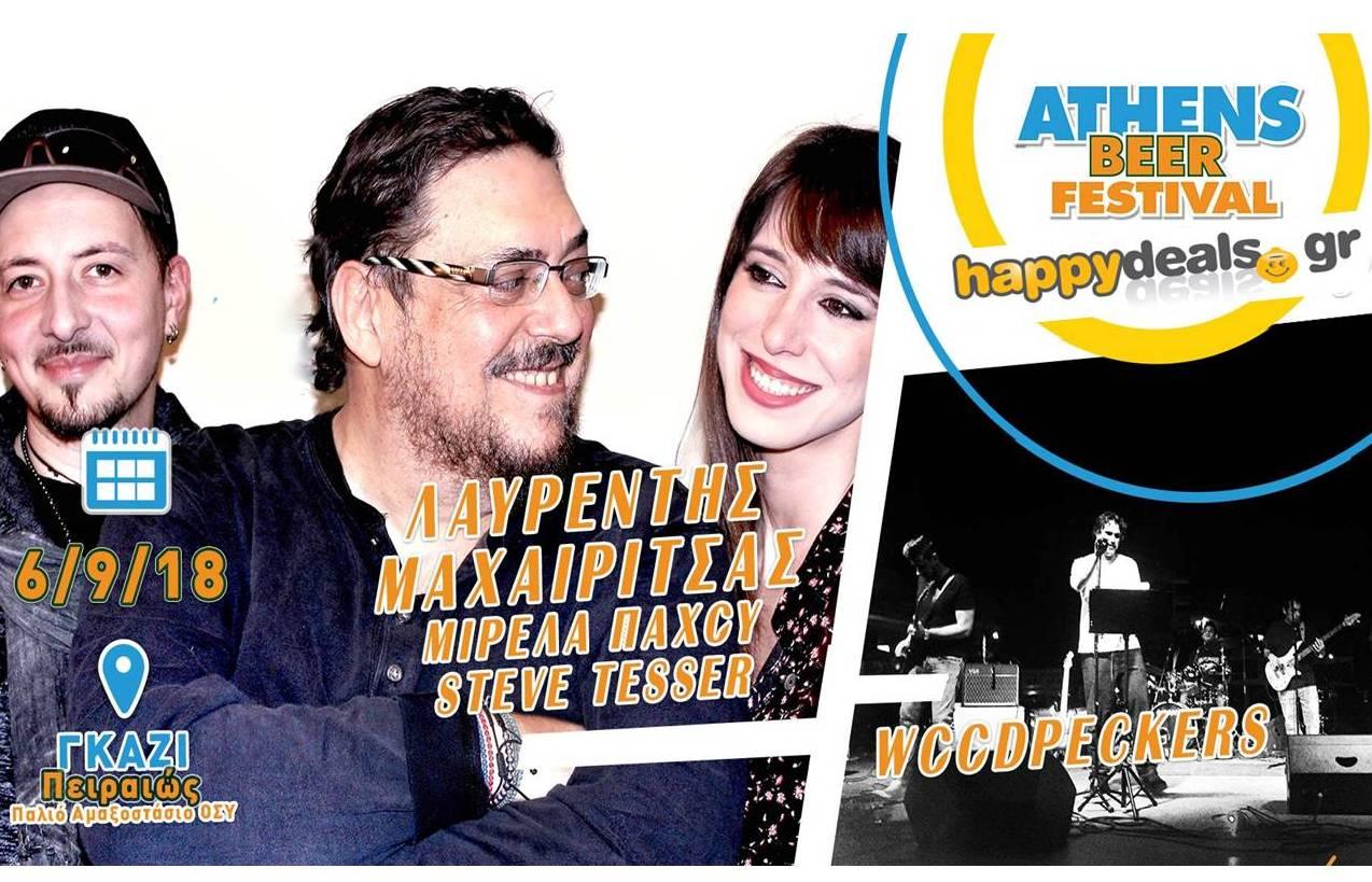 6€ από 8€ για είσοδο στη μεγάλη συναυλία των Λαυρέντη Μαχαιρίτσα, Μιρέλα Πάχου & Steve Tesser, την Πέμπτη 06/09, στο Γκάζι!