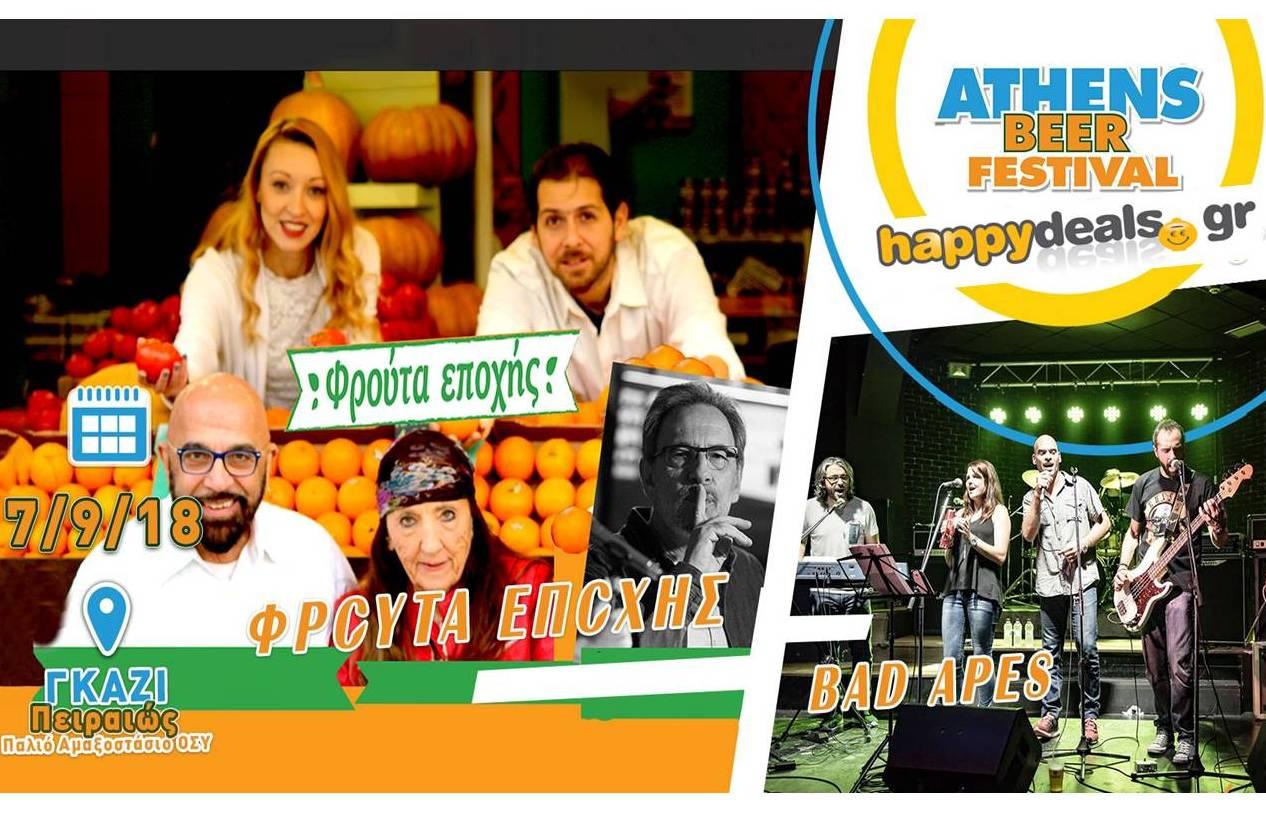 6€ από 8€ για είσοδο στη μεγάλη συναυλία των Γιάννη Ζουγανέλη - Γιώτα Γιάννα - Διονύση Τσακνή, την Παρασκευή 07/09, στο Γκάζι!