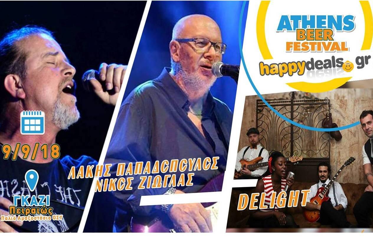 3€ από 5€ για είσοδο στη μεγάλη συναυλία των Λάκη Παπαδόπουλου & Νίκου Ζιώγαλα, την Κυριακή 09/09, στο Γκάζι!