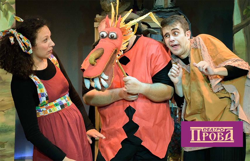 5€ από 10€ στη συμμετοχική παιδική θεατρική παράσταση ''Το Μαγικό Κουτί'', στη παιδική σκηνή του θεάτρου ''Πρόβα'' εικόνα