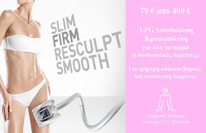 79€ από 400€ για 6 Θεραπείες LPG Λιποδιάλυσης-Κρυολιπόλυσης για όλο το σώμα, για απώλεια βάρους και ενυδάτωση δέρματος στο κέντρο ομορφιάς ''Elegant Beauty'' στη Ν.Ιωνία