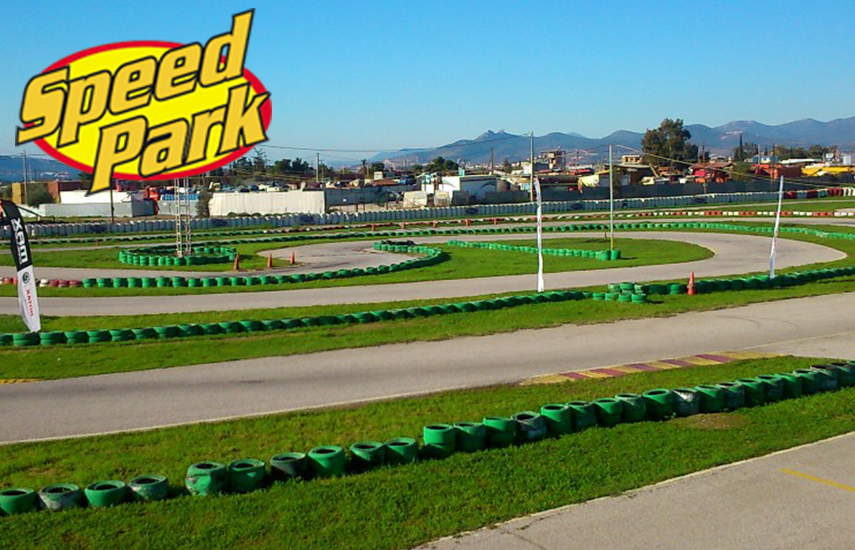 24,9€ από 45€ για Οδήγηση Καρτ 36 ΛΕΠΤΩΝ στο ''Speed Park'', τη μεγαλύτερη πίστα kart της Αθήνας (840m), με χρονομέτρηση κάθε γύρου, στoν Ασπρόπυργο