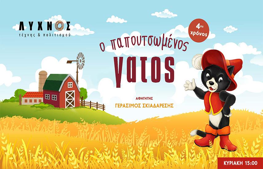 """5€ από 8€ για είσοδο στην παιδική παράσταση ''Ο Παπουτσωμένος Γάτος'' στο θέατρο """"Λύχνος Τέχνης & Πολιτισμού"""""""