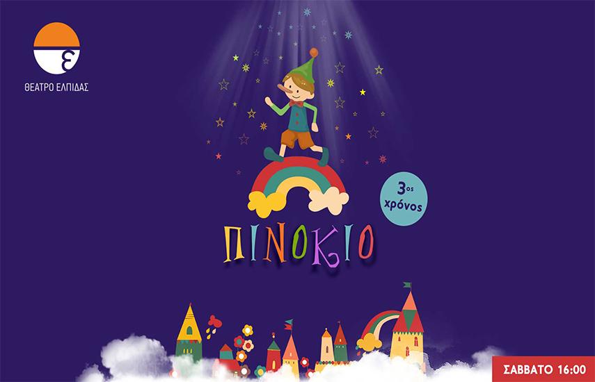 4€ από 8€ για είσοδο στην παιδική παράσταση ''Πινόκιο'', την πιο γοητευτική περιπέτεια του κόσμου, στο ανακαινισμένο θέατρο