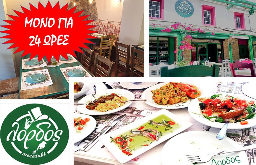 ΜΟΝΟ ΓΙΑ 24 ΩΡΕΣ! 5€ από 20€ για πλήρες menu 2 ατόμων, στο μεζεδοπωλείο ''Λόρδος Mezedaki'' στην πλατεία Καισαριανής εικόνα