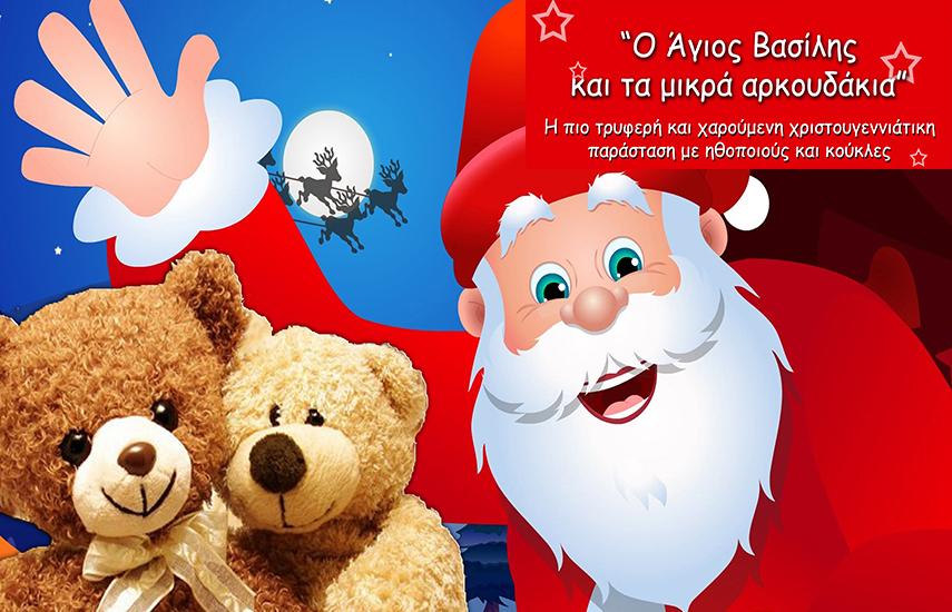 4€ από 8€ για είσοδο στην εορταστική παιδική παράσταση ''Ο Άγιος Βασίλης & τα Μικρά Αρκουδάκια'', στο Θέατρο ''Θυμέλη - Έλλης Βοζικιάδου''