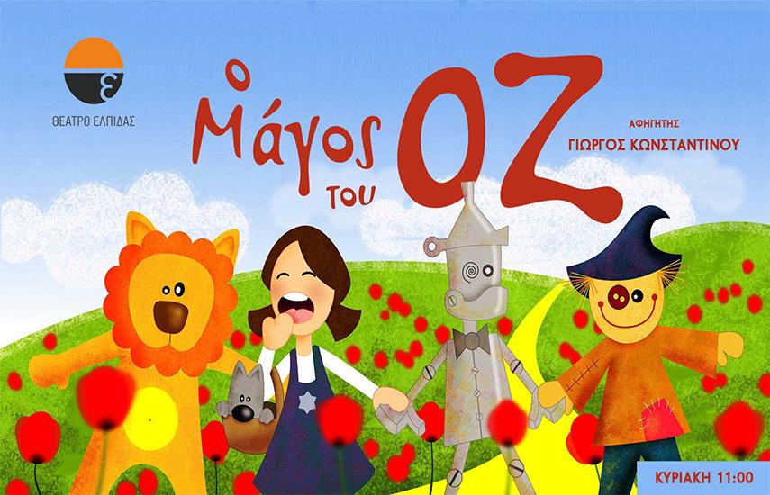 5€ από 8€ στην καταπληκτική παιδική παράσταση ''Ο Μάγος του ΟΖ'', με αφηγητή τον Γιώργο Κωνσταντίνου, στο θέατρο Ελπίδας