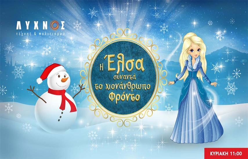 4€ από 8€ για είσοδο στη παιδική παράσταση ''Η Έλσα συναντά το χιονάνθρωπο Φρόντο'', στο Θέατρο Λύχνος στο Γκάζι εικόνα