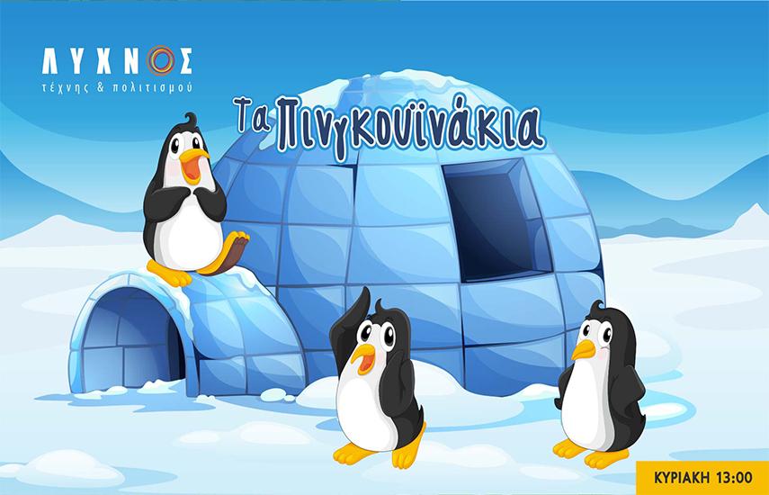 5€ από 8€ για είσοδο στη παιδική παράσταση ''Τα Πιγκουινάκια'', την πιο ''χειμωνιάτικη'' πρόταση της χρονιάς, στο Θέατρο Λύχνος στο Γκάζι