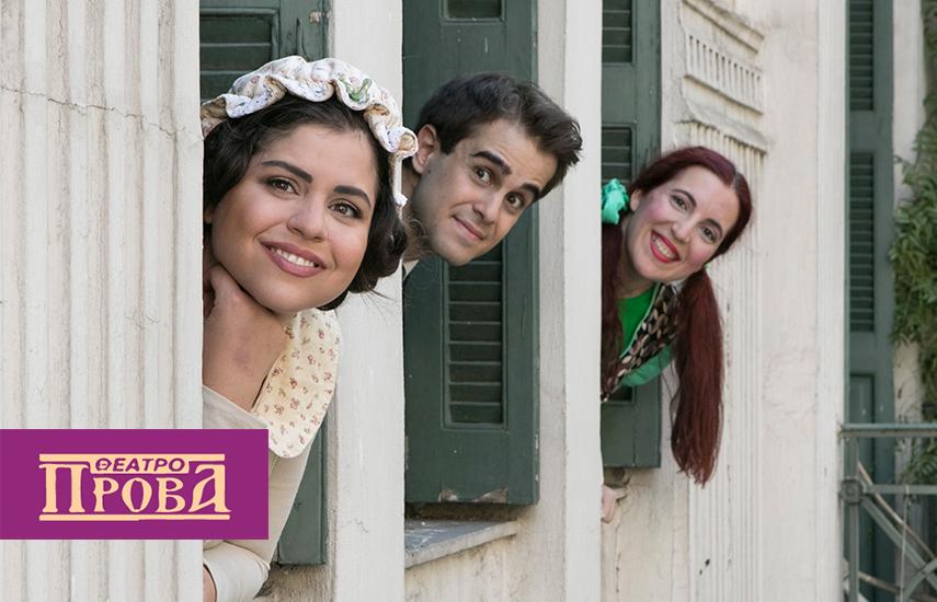 5€ από 10€ στη συμμετοχική παιδική θεατρική παράσταση ''Το Μαγικό Κουτί'', στη παιδική σκηνή του θεάτρου ''Πρόβα''