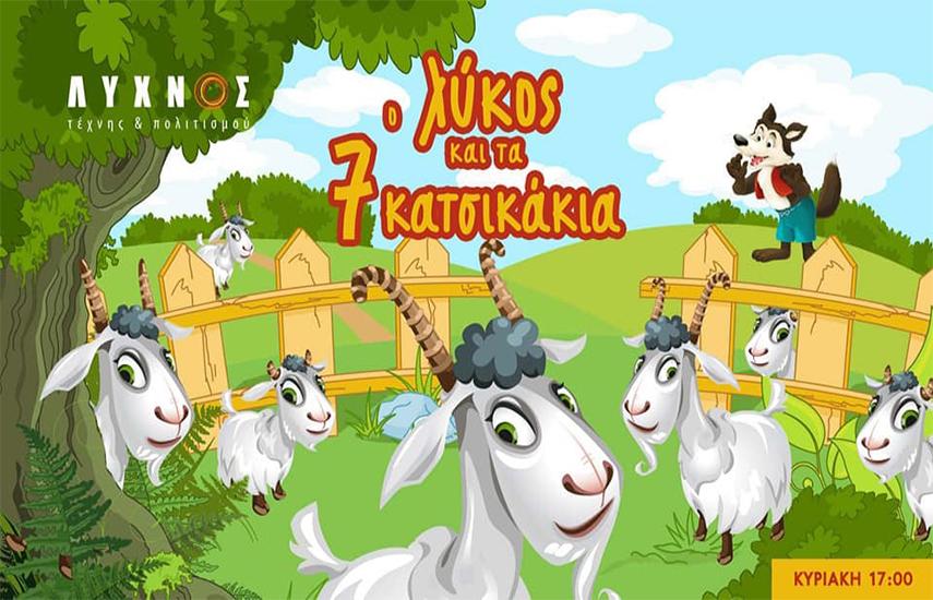 5€ από 8€ στη παιδική παράσταση ''Ο Λύκος και τα 7 Κατσικάκια'', βασισμένο στο πασίγνωστο παραμύθι, στο Θέατρο Λύχνος στο Γκάζι εικόνα