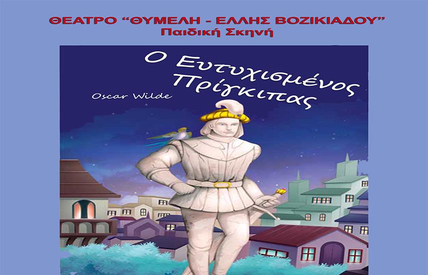 5€ από 10€ για είσοδο στην παιδική παράσταση ''O Ευτυχισμένος Πρίγκηπας'', του Oscar Wilde, στο θέατρο Θυμέλη.
