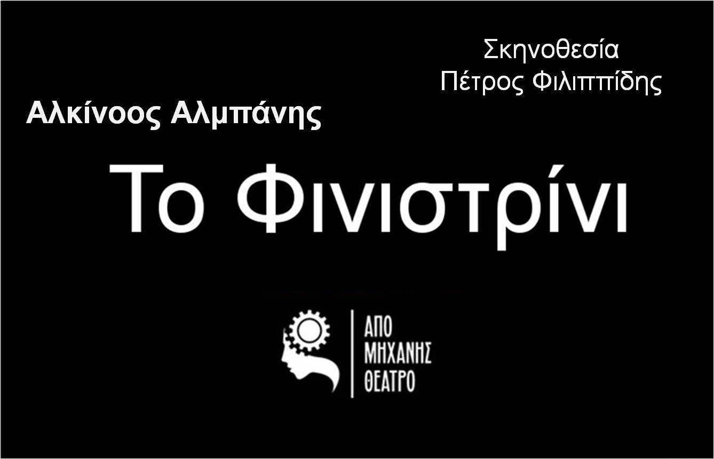 8€ από 16€ για είσοδο στον υπέροχο μονόλογο ''Το Φινιστρίνι'', με τον Αντίνοο Αλμπάνη σε σκηνοθεσία Πέτρου Φιλιππίδη, στο Από Μηχανής Θέατρο