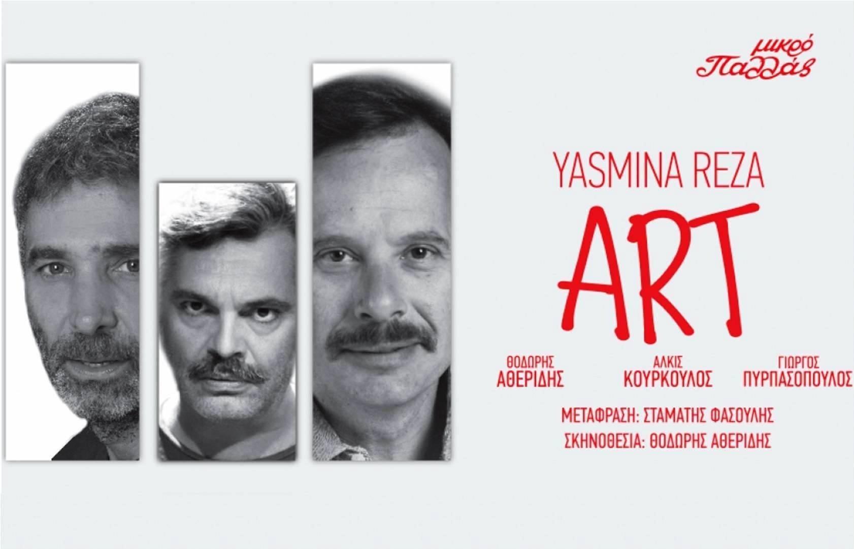 Από 12€ για είσοδο 1 ατόμου στο ''ART'', τη καλύτερη κωμωδία της Γιασμίνα Ρεζά, στο Μικρό Παλλάς, με τους Θοδωρή Αθερίδη, Άλκη Κουρκουλο & Γιώργο Πυρπασόπουλο, σε μετάφραση Σταμάτη Φασουλή