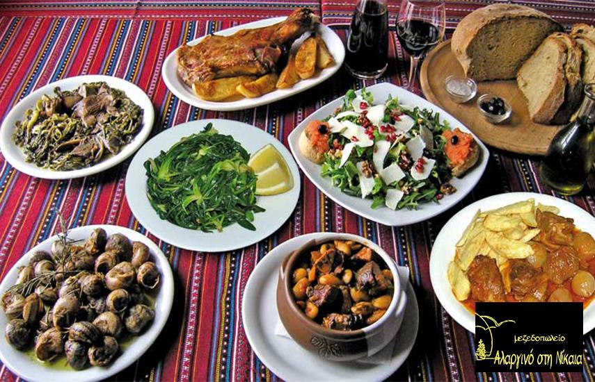 10€ από 20€ για πλήρες menu 2 ατόμων, ελεύθερη επιλογή, στο παραδοσιακό μεζεδοπωλείο ''Αλαργινό'' στη Νίκαια, σε μια ατμόσφαιρα που θυμίζει άλλες εποχές!