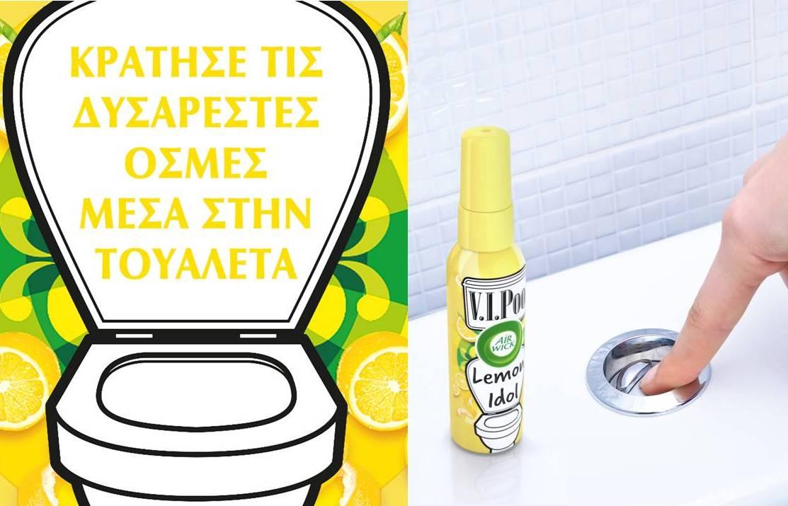 Από 3,3€ για το ΝΕΟ AIRWICK VIPoo Σπρέι που αιχμαλωτίζει τις Άσχημες Οσμές μετά την επίσκεψή σας στην τουαλέτα, σε 3 μοναδικά αρώματα (Λεμόνι, Φρεσκάδα & Λεβάντα)