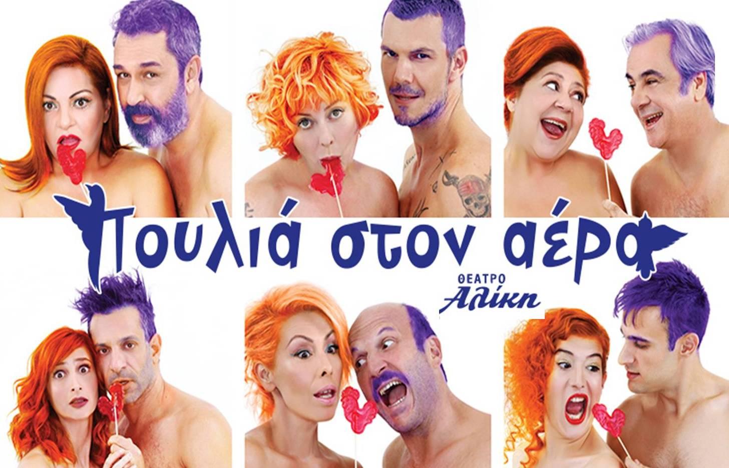 Από 13€ στην ελαφρώς «ανήθικη» κωμωδία, του μετρ της γαλλικής φάρσας Georges Feydeau, ''Πουλιά στον Αέρα'', σε σκηνοθεσία Νίκου Μαστοράκη, στο Θέατρο Αλίκη. Με τους B. Σταυροπούλου, Χ. Χατζηπαναγιώτη, Γιώργο Χρανιώτη κα!