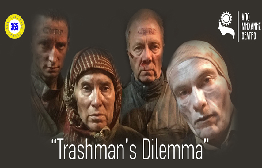 """10€ από 15€ για είσοδο 1 ατόμου στην καταπληκτική παράσταση ''Trashman's Dilemma'' στο """"Από Μηχανής Θέατρο''"""