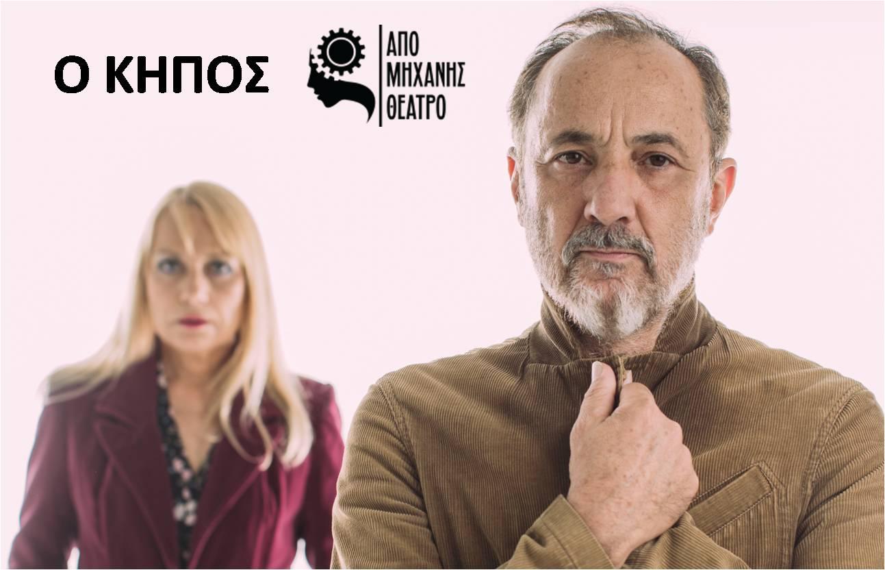 10€ από 16€ για είσοδο 1 ατόμου στην πολυαναμενόμενη παράσταση ''Ο ΚΗΠΟΣ'', με τους Στέλιο Μάινα & Κάτια Σπερελάκη, σε σκηνοθεσία Δημήτρη Μυλωνά! Ένα έργο του διακεκριμένου Καναδού συγγραφέα Bruce Gooch, που θα παρουσιαστεί σε παγκόσμια πρεμιέρα στο ''Από Μηχανής Θέατρο'' εικόνα