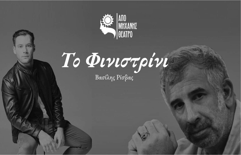 8€ από 13€ για είσοδο στον υπέροχο μονόλογο ''Το Φινιστρίνι'', με τον Αντίνοο Αλμπάνη σε σκηνοθεσία Πέτρου Φιλιππίδη, στο Από Μηχανής Θέατρο