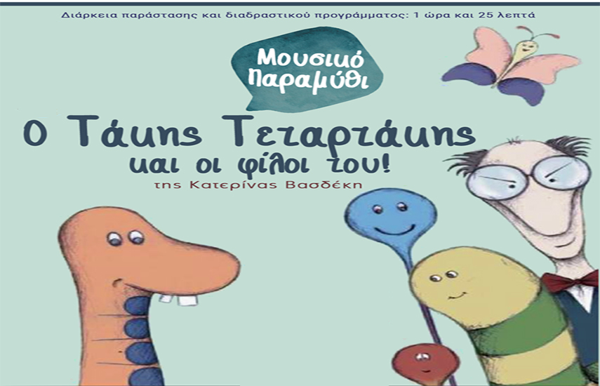 4,5€ από 8€ για είσοδο στη παιδική μουσικοθεατρική παράσταση ''Ο Τάκης ο Τεταρτάκης & οι φίλοι του'' στη Θεατρική Σκηνή του Πολιτιστικού Πάρκου στο Λυκαβηττό