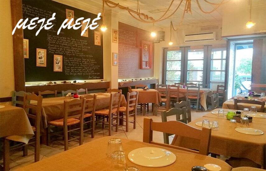 ΜΟΝΟ 6,5€ από 13€ για απεριόριστη κατανάλωση φαγητού, με ελεύθερη επιλογή, στο μουσικό μεζεδοπωλείο ''Μεζέ Μεζέ'' στη Δραπετσώνα
