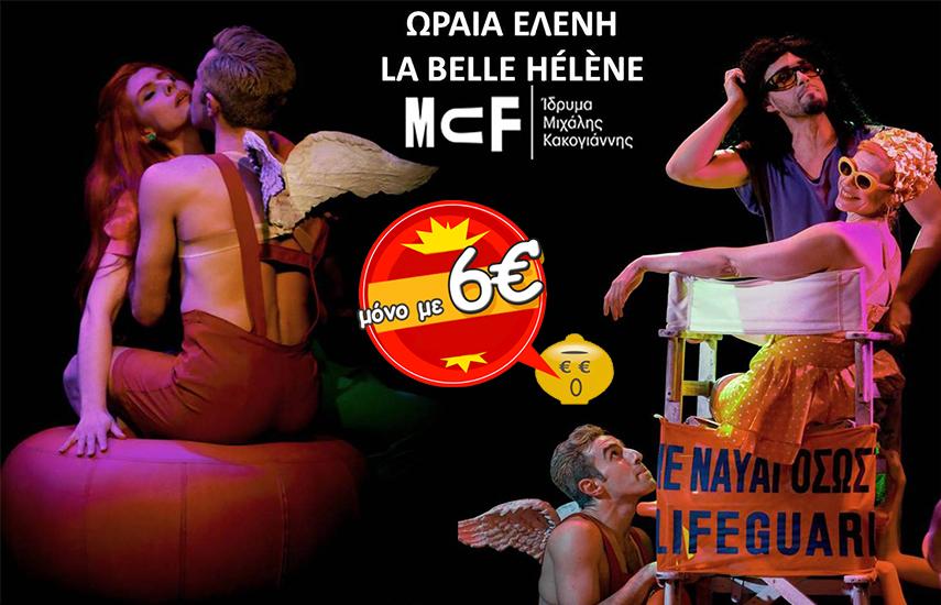 6€ από 15€ για είσοδο 1 ατόμου στην βραβευμένη Μουσική Κωμωδία ''Ωραία Ελένη'' (La Belle Helene), του Ζακ Όφενμπαχ, στην Κεντρική Σκηνή του Ιδρύματος Μιχάλης Κακογιάννης! Η πιο απολαυστική σάτιρα της φετινής σεζόν επιστρέφει πιο όμορφη και ανανεωμένη από ποτέ και γιορτάζει τον 5ο χρόνο επιτυχίας της!