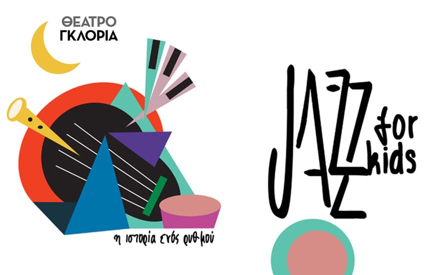 Από 4,5€ για είσοδο 1 ατόμου στην μοναδική μουσική παράσταση ''Jazz for Kids'', μια παράσταση για την καινοτομία, την δημιουργικότητα και την πολυπολιτισμικότητα μέσα από την μουσική, το χορό και την ζωγραφική, για 2η χρονιά χρόνια στο θέατρο Γκλόρια εικόνα