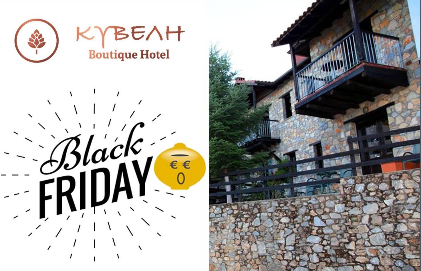 BLACK FRIDAY WEEK: Από 89€ για 3ήμερη απόδραση 2 ατόμων σε σουίτα, με Πρωινό, Welcome Drinks, Tζάκι & Sauna στο ''Κυβέλη Boutique Hotel'', στους Παλαιούς Πόρου εικόνα