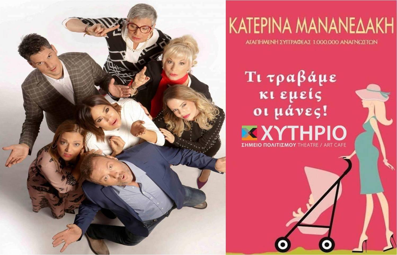12€ από 20€ στην πολυαναμενόμενη κωμωδία ''Τι Τραβάμε Κι Εμείς Οι Μάνες'', βασισμένη στο σπαρταριστό best-seller της Κ.Μανανεδάκη που καταρρίπτει τον μύθο της ιδανικής μητέρας, συζύγου & εργαζόμενης, στο Χυτήριο