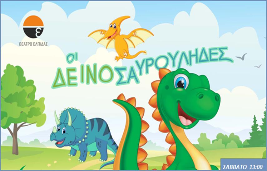 5€ από 8€ στην καταπληκτική παιδική παράσταση ''Οι Δεινοσαυρούληδες'', μια παράσταση για τη δύναμη της αγάπης & της αληθινής φιλίας, στο ανακαινισμένο θέατρο Ελπίδας