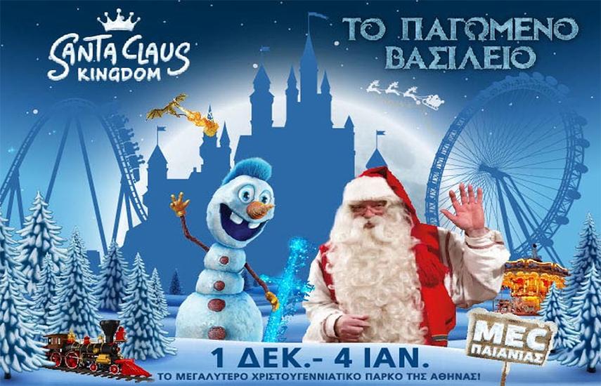 Από 10,9€ για ALL DAY PASS + Συγκρουόμενα + Rollers + Παγοδρόμιο + Δωροεπιταγή 5€ στα Market In, στο Santa Claus Kingdom ''Το Παγωμένο Βασίλειο'', το μεγαλύτερο Χριστουγεννιάτικο πάρκο της Αθήνας, στο MEC Παιανίας
